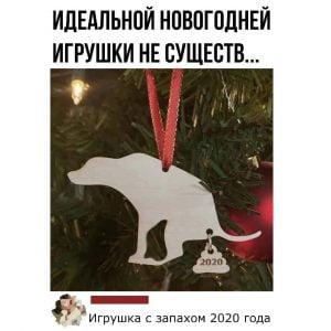 Макет подвесной срущей собаки