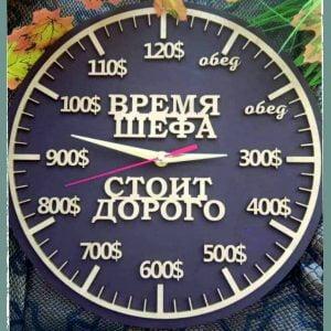 Макет часов шефу