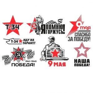 Векторные рисунки 9 мая