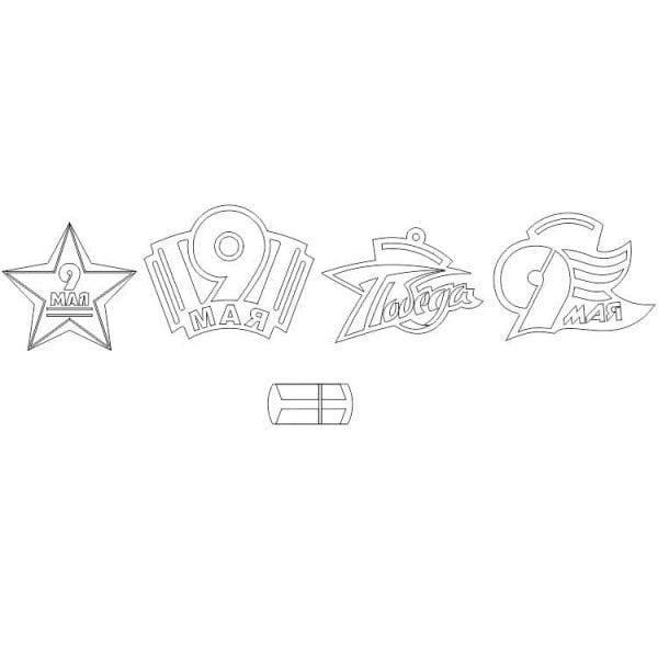 Медальки 9 мая