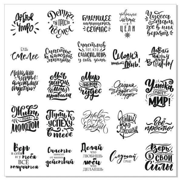 Мотивирующие надписи
