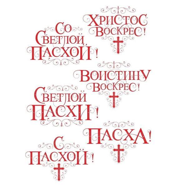 Пасхальные надписи в векторе