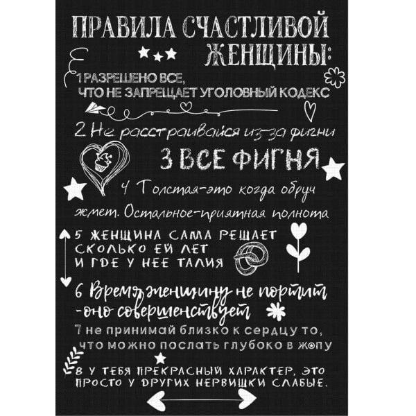 Правила счастливой женщины