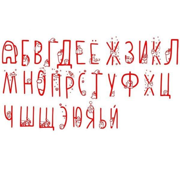 Алфавит Among Us