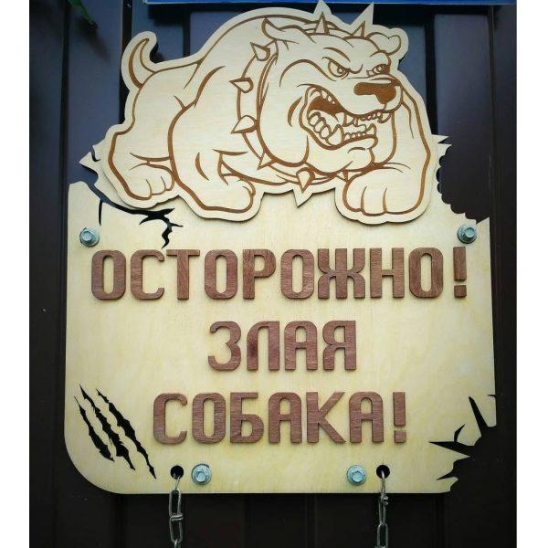 Табличка осторожно злая собака