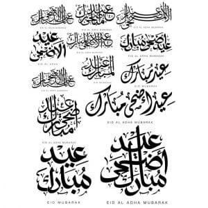 Арабская поздравительная надпись
