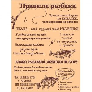 Табличка правила рыбака