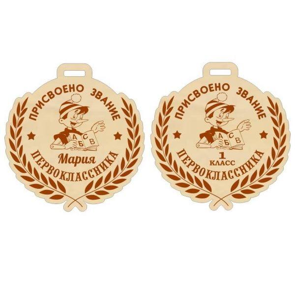 Медаль первоклассника макет