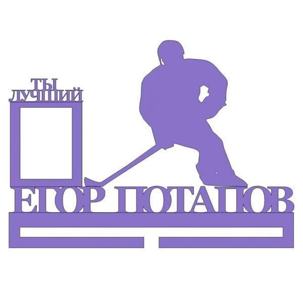 Медальница хоккей с рамкой для фото