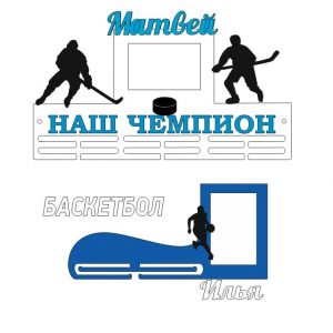 Медальницы Хоккей и баскетбол