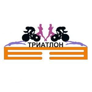 Медальница триатлон