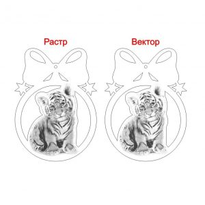 Ёлочная игрушка с тигрёнком